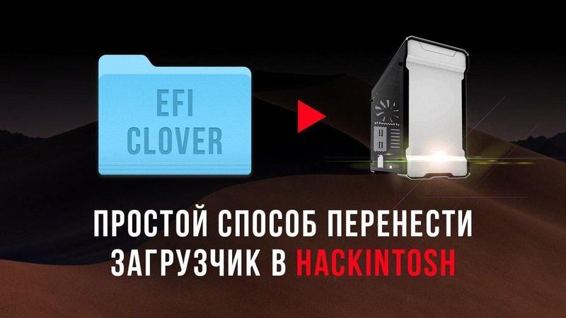 Перенос загрузчика CLOVER в ХАКИНТОШ/HACKINTOSH и работа утилиты SENSE.