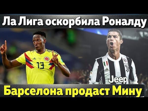 Президент Ла Лиги оскорбил Роналду \\МанСити купил игрока за 60 млн \\Барса продаст Мину