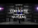 [ BADKIZ(배드키즈) - 하영 ] 'COKE BOTTLE' DANCE COVER VIDEO