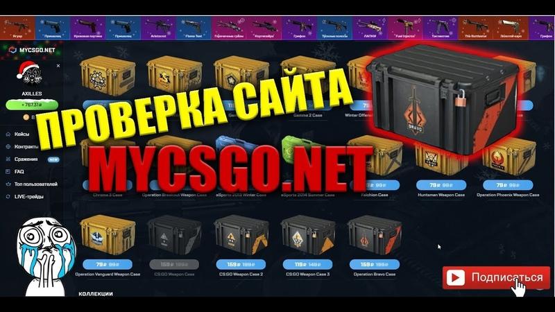 ПРОВЕРКА САЙТА MY-CSGO.NET. ОКУПАЕМ ХАЛЯВНЫЕ СКИНЫ В CS GO