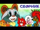Лучшие советские мультфильмы Сборник Для детей