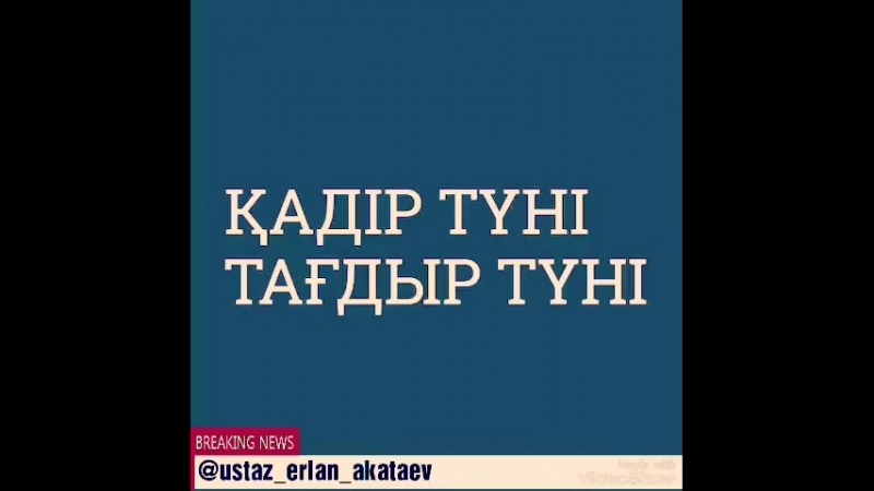 Ұстаз Ерлан Ақатаев - Қадір түні - Таңдыр түні