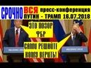 МОЛНИЯ Трамп робко молчал Путин нaфтbIкaл пuндocaм Такого напора от президента РФ не ожидали