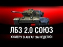 ЛБЗ 2.0 - Chimera - СОЮЗ | ХИМЕРА В АНГАР ЗА НЕДЕЛЮ