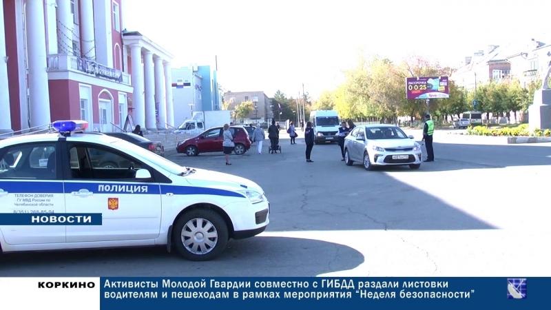 Неделя безопасности в Коркино. ГИБДД и активисты Молодой гвардии призвали водителей быть внимательнее.