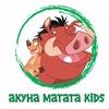 Akuna Matata Kids. Детский Развлекательный Центр