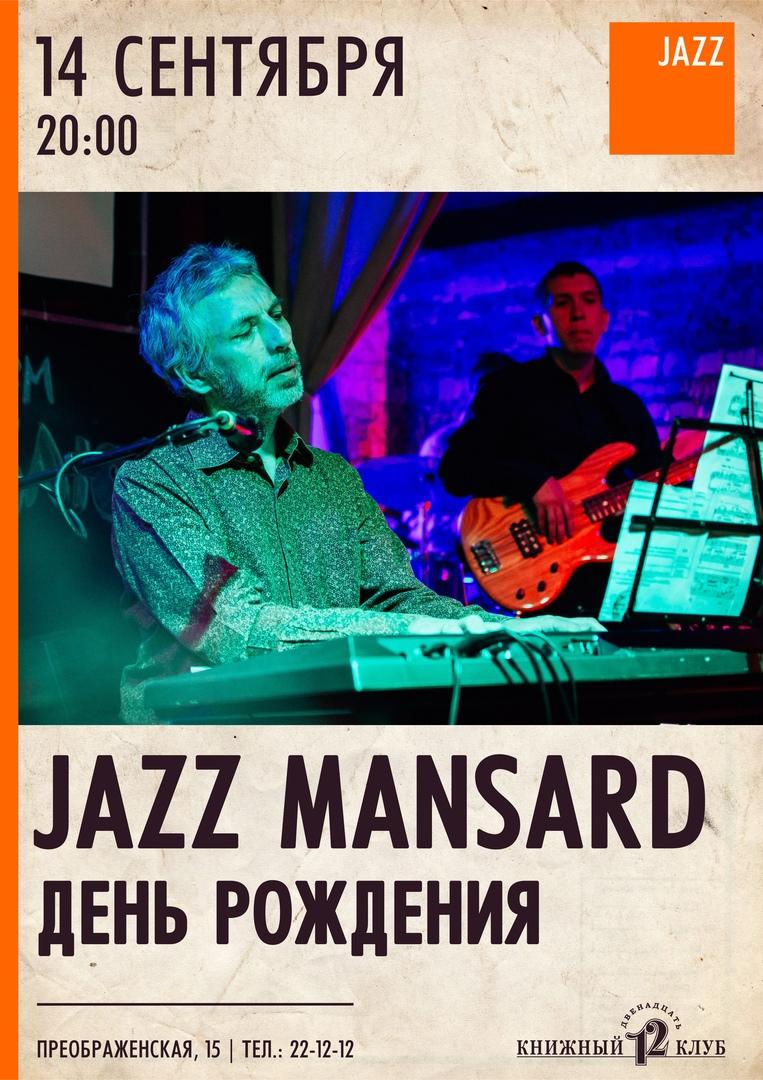 14.09 Jazz Mansard в клубе 12