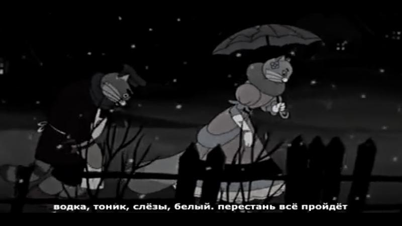 Красная Стрела - Шрамы