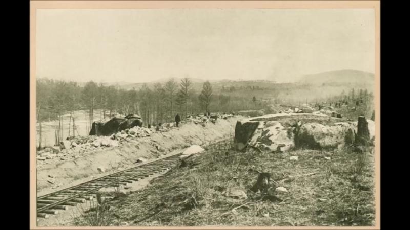 Постройка западной части Амурской железной дороги 1908 - 1913 гг