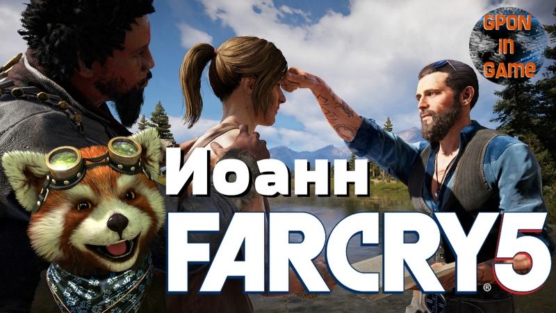 Far Cry 5 ► 8 ЕНОТ ПРОТИВ РЕГИОНА Иоанна. GPON in Game