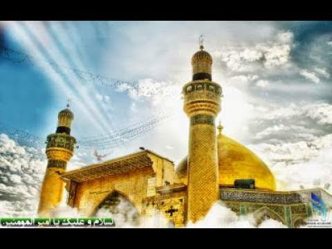 Ziyarat e Mushkil Kusha Hazrat Ali Ibn E Abi Talib a.s.