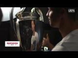 Криштиану Роналду и кубок Лиги чемпионов