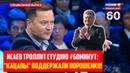 Исаев троллит студию 60минут: Кацапы поддержали Порошенко!