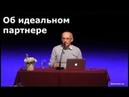Торсунов О.Г.  Об идеальном партнере