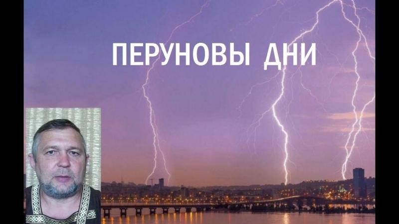 Перуновы дни на Руси