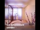 4 комнатная квартира в доме ЗЯБ 17А 24Б