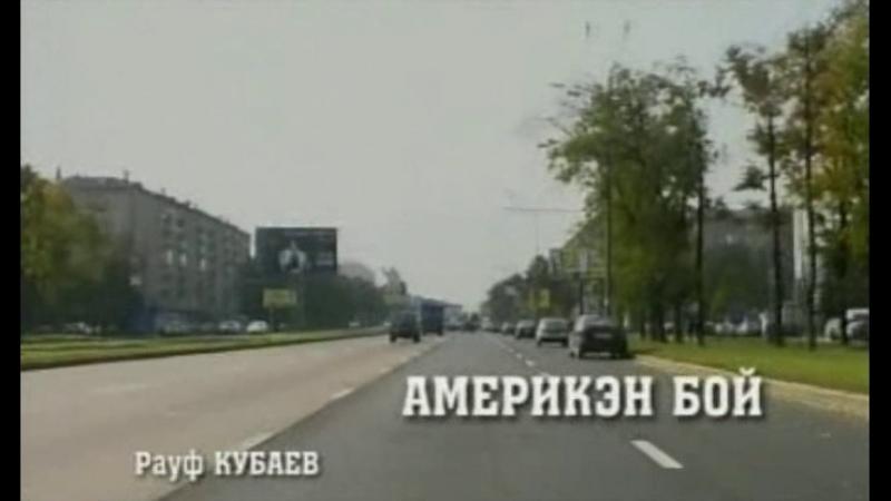 Возвращение Мухтара - 1 сезон - 28 серия - Америкэн Бой