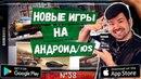 📱ВО ЧТО ПОИГРАТЬ? НОВЫЕ ИГРЫ на АНДРОИД и iOS: ТОП 7 Лучшие игры недели от Кината №58