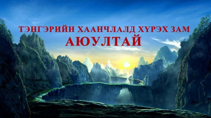 Тэнгэрийн Хаанчлалд хүрэх зам аюултай | Үнэн зам эрт үеэс үргэлж хавчигдсаар ирсэн | Трейлер