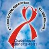 STOP-AIDS. Центр профилактики СПИД №2 г. Туапсе