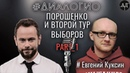 диалогио пресс конференция Порошенко кураторы списка БПП и второй тур выборов Часть 1