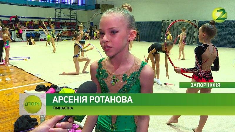 Новини Z - У Запоріжжі відбулись Всеукраїнські змагання з художньої гімнастики - 01.06.2018