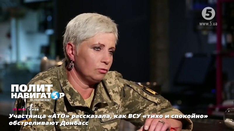 Участница «АТО» рассказала, как ВСУ «тихо и спокойно» обстреливают Донбасс