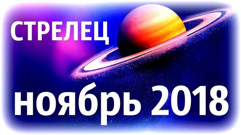 СТРЕЛЕЦ ♐ гороскоп на НОЯБРЬ 2018Юпитер в 1-ом доме прогноз от Olga
