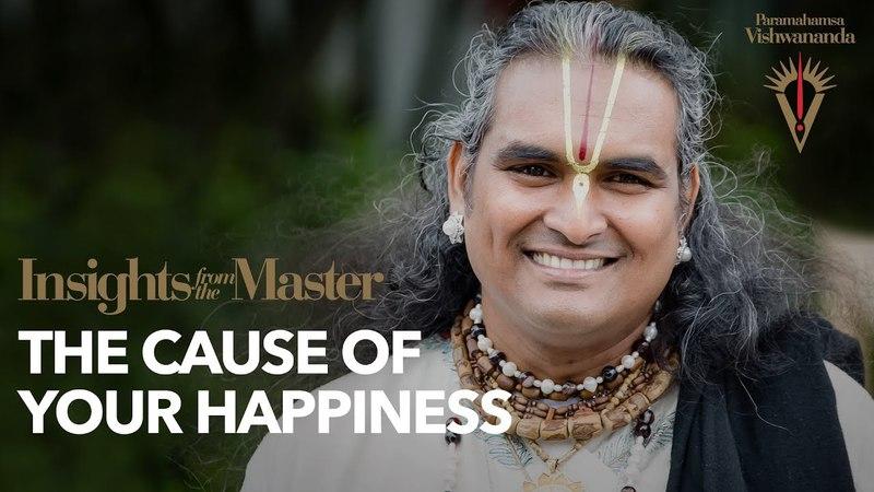 Источник вашего счастья