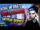 Как играет ТОП 2 России ex4mple Хитрый люркер смотрим демку