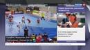 Новости на Россия 24 Женская сборная России по гандболу одержала победу в отборе на чемпионат Европы