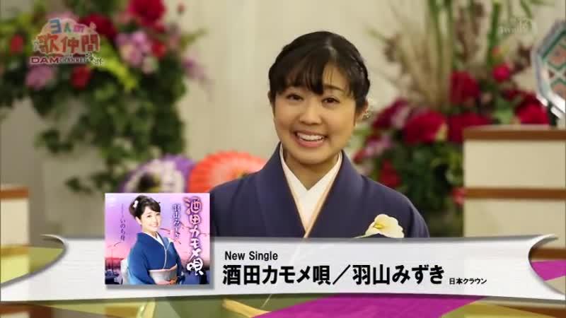 Hayama Mizuki - Sakata kamome uta (2018) 羽山みずき 酒田カモメ唄