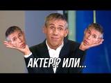 Кто для тебя Алексей Панин!?