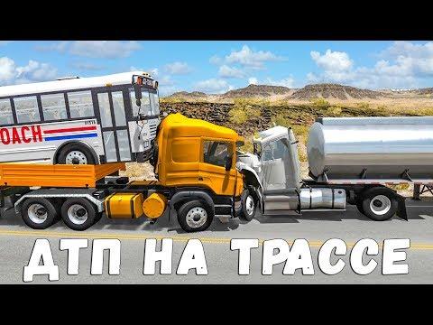Аварии на трассе Фуры Бензовозы Автобусы Легковые машины BeamNG Drive Краш тест симулятор игра
