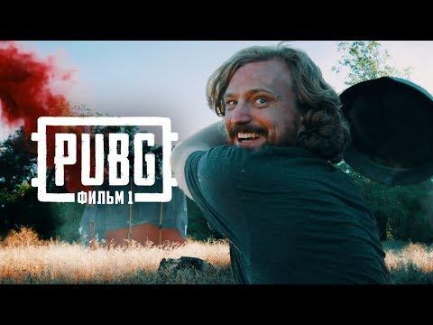 PUBG. ФИЛЬМ (русский дубляж) » Freewka.com - Смотреть онлайн в хорощем качестве