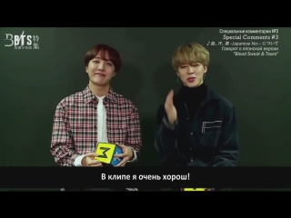 [RUS SUB][02.04.18 - 06.04.18] J-Hope & Jimin @ M!ON On Air Special BTS Special Comments