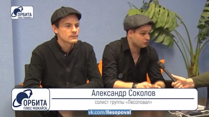 Интервью Лесоповала в Можайск