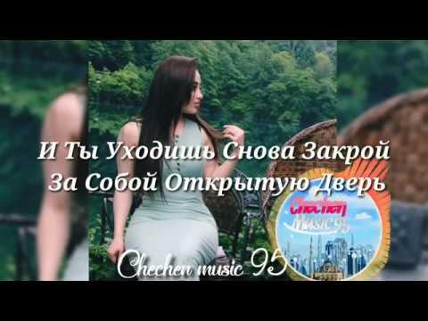 Кавказский Хит2018 Счастье Ищу 😍Как Будто Я Не Давал Все ❤️ Бомбовая ♫Кавказские Песни♫2018