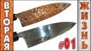Вручную оживить чрезвычайно ржавый японский кухонный нож стоимостью $ 500 ВЖ 01