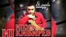 Игорь Кибирев - Я тебя найду /ПРЕМЬЕРА 2019!