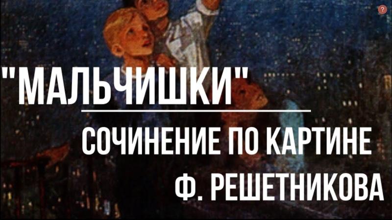 Сочинение по картине «Мальчишки Ф. Решетникова