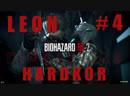 RESIDENT EVIL 2 PC HARDKOR 4