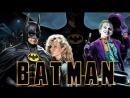 Batman Улицы Готэм Сити