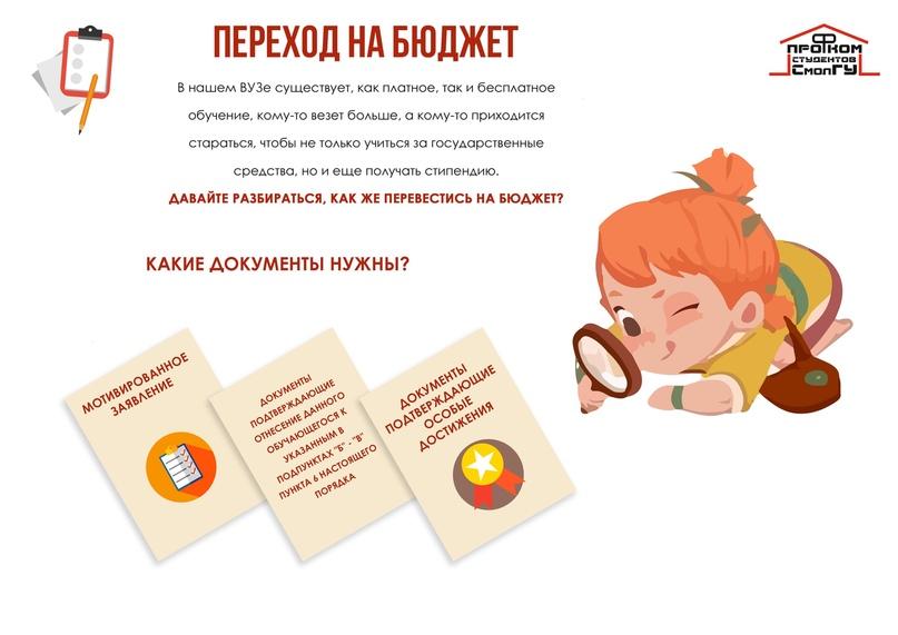 Порядок перевода с платного обучения на бесплатное где учиться в украине на ветеринара