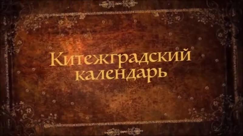 Китежградский календарь 15 февраля