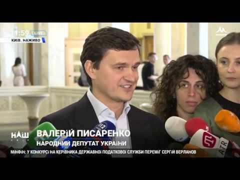 Писаренко Голова ВРУ не має бути такою політичною фігурою як Парубій. НАШ 24.04.19