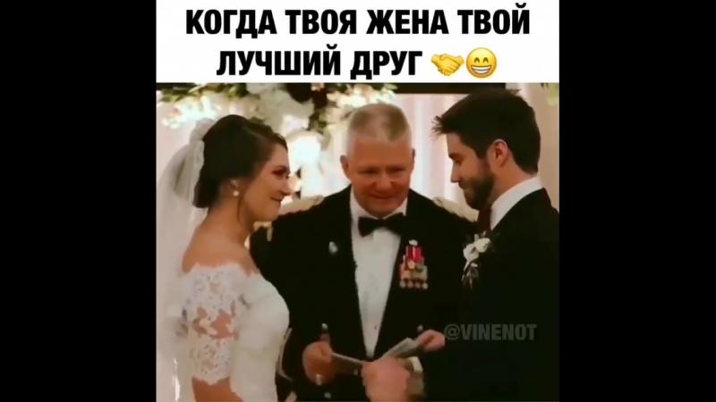 Когда товя жена твой лучший друг