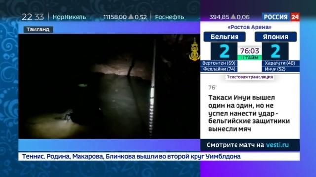 Новости на Россия 24 • Дети провели 10 дней в пещере: первые видеокадры