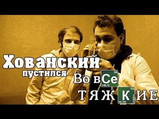 ВО ВСЕ ТЯЖКИЕ с Хованским и Черниковым