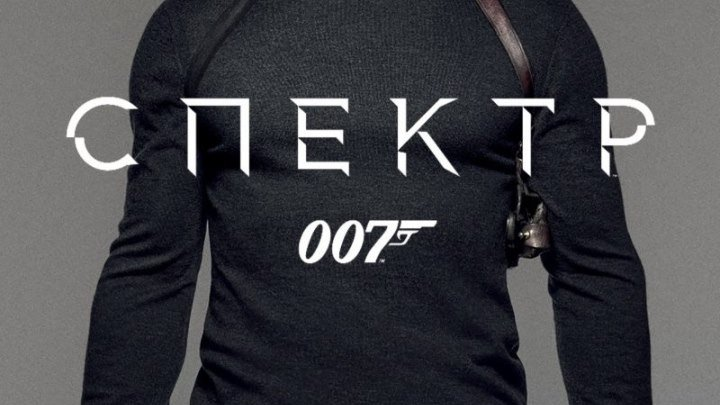 Агент 007: Спектр